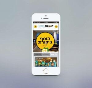 תמונה ראשית לקטגוריה אפליקציות פורטפוליו הוטל סנופ קרנף סטודיו עיצוב גרפי עיצוב ובניית אתרים עיצוב כרטיסי ביקור עיצוב פליירים