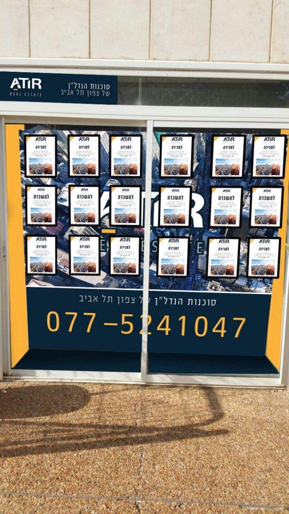 תמונת גלריה 5 עתיר פורטפוליו קרנף סטודיו עיצוב גרפי עיצוב ובניית אתרים עיצוב כרטיסי ביקור עיצוב פליירים